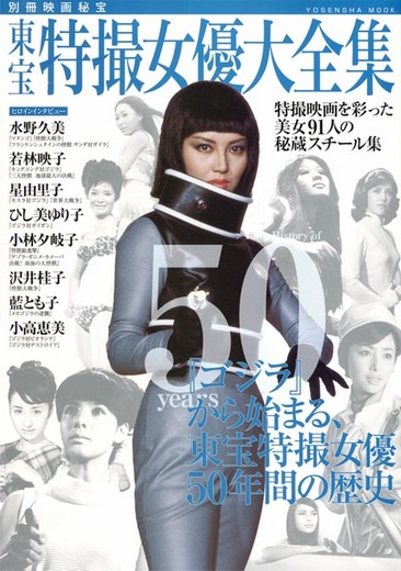 toho-actress-book.jpg