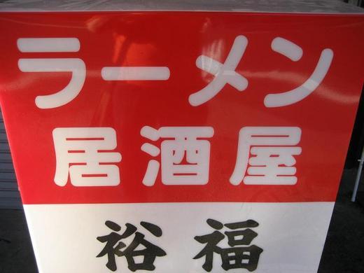 らーめんじもと.JPG