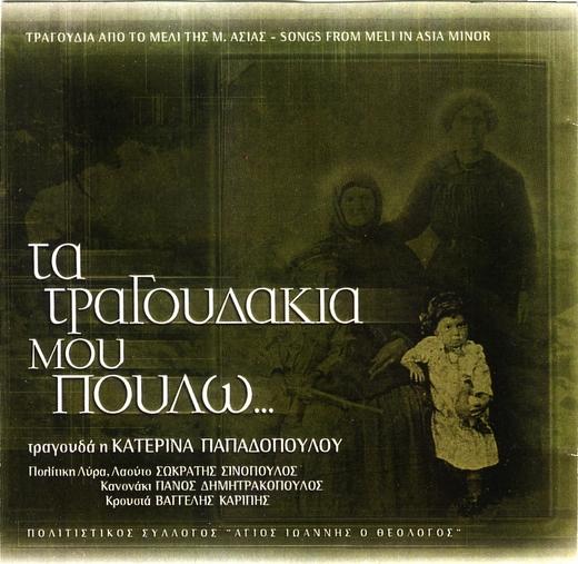 tatragoudakia front001.jpg